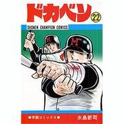 ドカベン 22(少年チャンピオン・コミックス) [コミック]