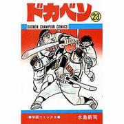 ドカベン 23(少年チャンピオン・コミックス) [コミック]