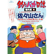 釣りバカ日誌番外編<4>-佐々山さん(ビッグ コミックス) [コミック]