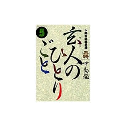 南倍南勝負録 玄人(プロ)のひとりごと<5>(ビッグ コミックス) [コミック]