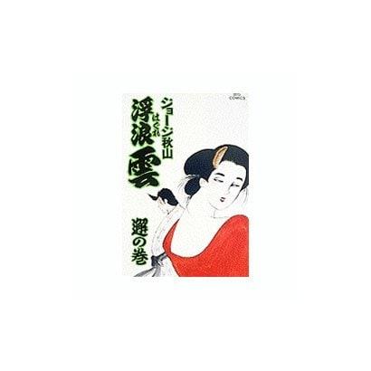 浮浪雲 44(ビッグコミックス 2104) [コミック]