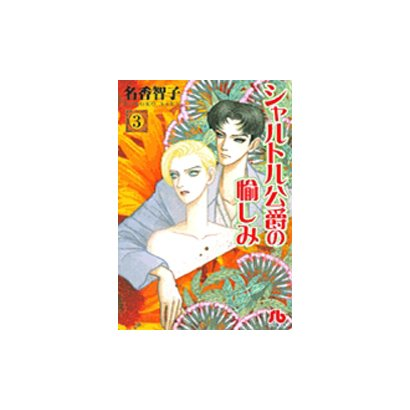 シャルトル公爵の愉しみ<3>(コミック文庫(女性)) [文庫]