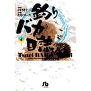 釣りバカ日誌<4>(コミック文庫(青年)) [文庫]