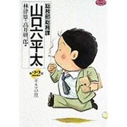 総務部総務課 山口六平太<22>-キネマの宵(ビッグ コミックス) [コミック]