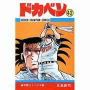 ドカベン 42(少年チャンピオン・コミックス) [コミック]