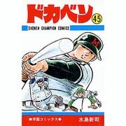 ドカベン 45(少年チャンピオン・コミックス) [コミック]