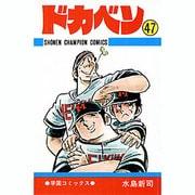 ドカベン 47(少年チャンピオン・コミックス) [コミック]