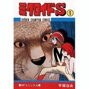 ミクロイドS 1 [コミック]