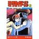 ミクロイドS 2(少年チャンピオン・コミックス) [コミック]