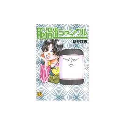 脳髄ジャングル(コミック文庫(女性)) [文庫]