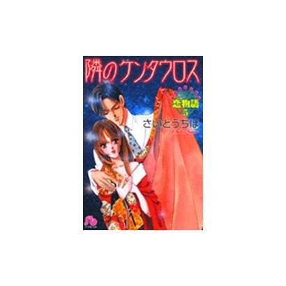 恋物語5 隣のケンタウロス(コミック文庫(女性)) [文庫]