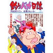 釣りバカ日誌 53 カンパチの巻(ビッグコミックス) [コミック]