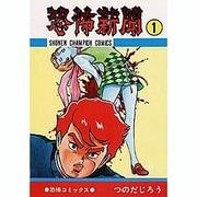 恐怖新聞 1(少年チャンピオン・コミックス) [コミック]