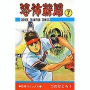 恐怖新聞 7(少年チャンピオン・コミックス) [コミック]