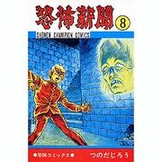 恐怖新聞 8(少年チャンピオン・コミックス) [コミック]