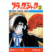 ブラック・ジャック 3(少年チャンピオン・コミックス) [コミック]