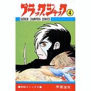 ブラック・ジャック 4(少年チャンピオン・コミックス) [コミック]