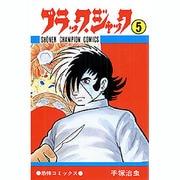 ブラック・ジャック 5(少年チャンピオン・コミックス) [コミック]