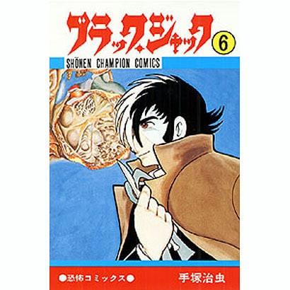ブラック・ジャック 6(少年チャンピオン・コミックス) [コミック]