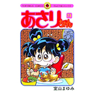 あさりちゃん 74(てんとう虫コミックス) [コミック]