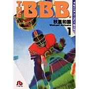 THE B.B.B. 第1巻(小学館文庫 あA 5) [文庫]