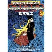 銀河鉄道999 2(ビッグコミックスゴールド) [コミック]