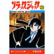 ブラック・ジャック 20(少年チャンピオン・コミックス) [コミック]