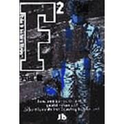 F<2>(コミック文庫(青年)) [文庫]