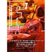 F<7>(コミック文庫(青年)) [文庫]