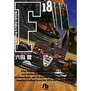 F<18>(コミック文庫(青年)) [文庫]