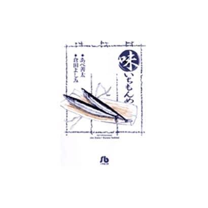 味いちもんめ<3>(コミック文庫(青年)) [文庫]