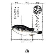 味いちもんめ<9>(コミック文庫(青年)) [文庫]