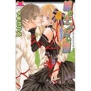 嘘のキス甘い傷-禁断の恋(ガールズポップコレクション) [コミック]
