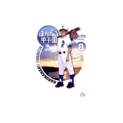 遥かなる甲子園<8>(コミック文庫(青年)) [文庫]