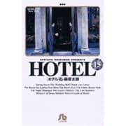 HOTEL<15>(コミック文庫(青年)) [文庫]
