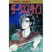 ダークネス・サイコ 4(ボニータコミックス) [コミック]