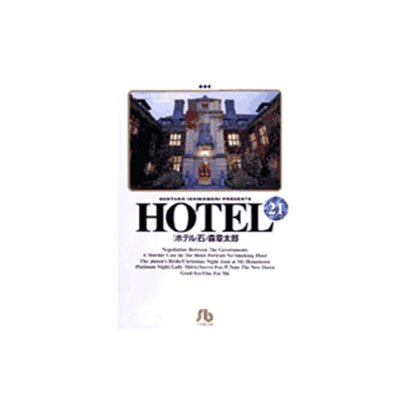 HOTEL<21>(コミック文庫(青年)) [文庫]