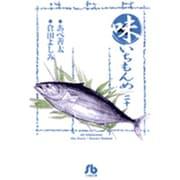 味いちもんめ<20>(コミック文庫(青年)) [文庫]