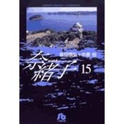 奈緒子<15>(コミック文庫(青年)) [文庫]