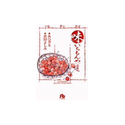 味いちもんめ<21>(コミック文庫(青年)) [文庫]