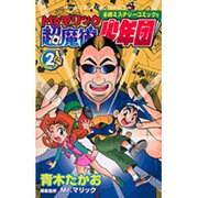 Mr.マリック超魔術少年団 2(コロコロドラゴンコミックス) [コミック]