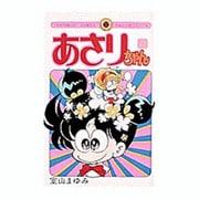 あさりちゃん 28(てんとう虫コミックス) [コミック]