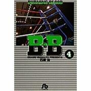 B.B<4>(コミック文庫(青年)) [文庫]