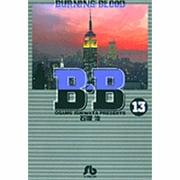 B・B 13-BURNING BLOOD(小学館文庫 いC 13) [文庫]