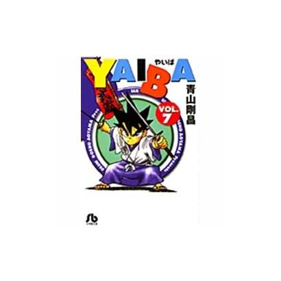YAIBA<7>(コミック文庫(青年)) [文庫]
