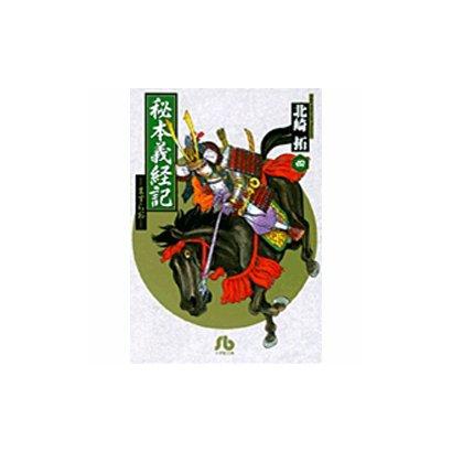 秘本義経記 ますらお<4>(コミック文庫(青年)) [文庫]