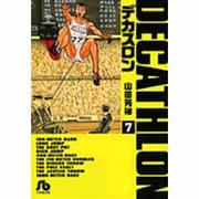 デカスロン〔小学館文庫〕<7>(コミック文庫(青年)) [文庫]