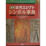 図解古代エジプトシンボル事典 [単行本]