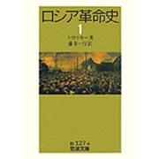 ロシア革命史〈1〉(岩波文庫) [文庫]