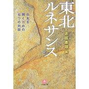 東北ルネサンス―日本を開くための七つの対話(小学館文庫) [文庫]